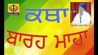 08-KATHA - BARAH MAHA-Asun Prem Umahra-BY GIANI THAKUR SINGH JI