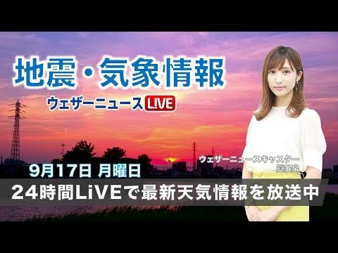 【LIVE】 最新地震・気象情報 ウェザーニュースLiVE (2018年9月17日)