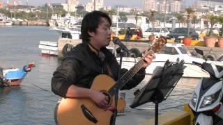 104年1月24日李育豪在淡水漁人碼頭演唱:很很很愛你 (720P)