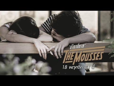 TEASER MV น้ำตาที่หาย เพลงใหม่ The Mousses พร้อมกัน 18.11.15