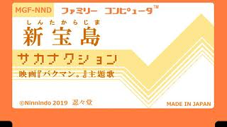 映画『バクマン。』主題歌【新宝島】/サカナクション を ファミコン8bi...