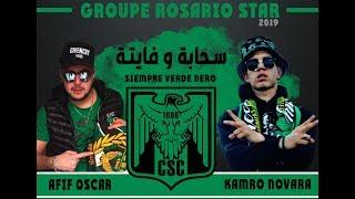 Groupe Rosario Star | سحابة وفايتة | Siémpré Verdé Néro