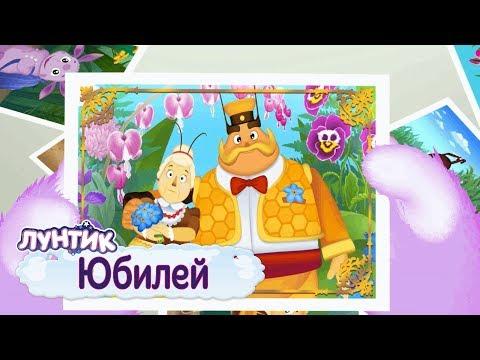 Юбилей 🎉 Лунтик 🎈 Сборник мультфильмов для детей
