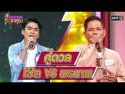 ดวลเพลงชิงทุน | วินาทีดวล โอ๊ต - บ่อยากเจอหน้าคู่กรณี vs พรเทพ - ล้นเกล้าเผ่าไทย | 20 ม.ค. 64 |one31