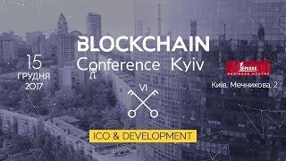 Международная Blockchain Conference Kyiv. ICO & Development . Обзор by BitHoven . Cryptodealers