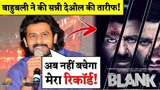 Bahuballi Prabhas भी हुए Sunny Deol के फैन, सन्नी देओल की 'Blank' को बताया सुपरहिट!
