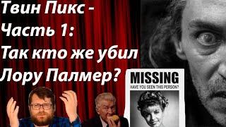Твин Пикс - Часть 1: Так кто же убил Лору Палмер?