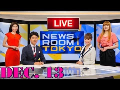 NEWSROOM TOKYO - NHK WORLD - 13/12/2017