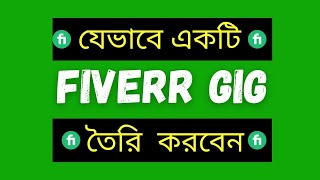How to Create a Gig on Fiverr Easily (Full Fiverr Tutorial Bangla)