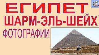 Египет Шарм эль Шейх(Египет. Фото (Слайд ШОУ) Остальное здесь http://www.youtube.com/c/3DVideoFotokiv Шарм эль Шейх город курорт в Египте на Синайс..., 2015-08-21T14:59:54.000Z)