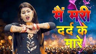 में मरी दर्द के मारे !! Ledies Lokgeet DJ Rimix !! Shivani New Dance Video 2019 !! Shivani Ka Thumka