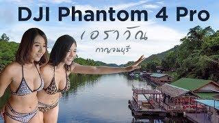 โดรนโดนๆ - บิน DJI Phantom 4 Pro ถ่ายน้องเซ็กซี่ที่เอราวัณ กาญจนบุรี