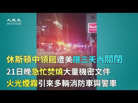 传中共拟关闭美驻成都领事馆(图/2视频)