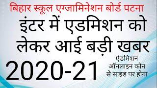 #bsebonline#sunilpandeyji बिहार स्कूल एग्जामिनेशन बोर्ड पटना एडमिशन को लेकर आई बड़ी खबर