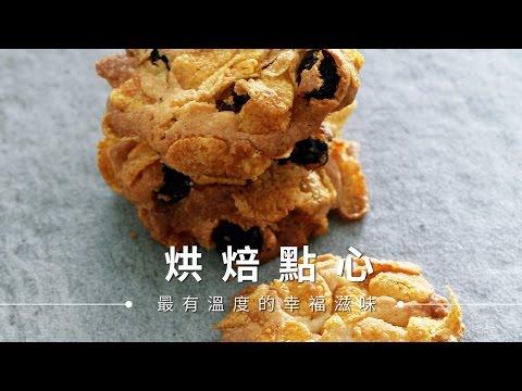 【餅乾】葡萄燕麥脆片,掌握比例不失敗!