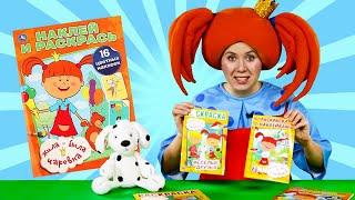 РАСКРАСКИ И НАКЛЕЙКИ - Поиграйка с Царевной - Играем, учим цвета и цифры - Видео для детей