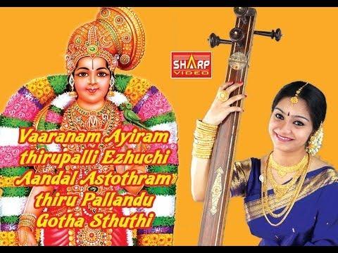 (திரு பல்லாண்டு வாரணம் ஆயிரம் )ThiruPallandu  Vaaranam Aayiram