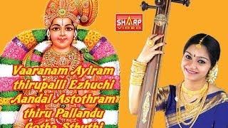 ThiruPallandu  Vaaranam Aayiram