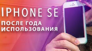 Обзор iPhone SE после года использования