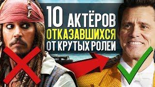 10 АКТЁРОВ, отказавшихся от КРУТЫХ ролей!