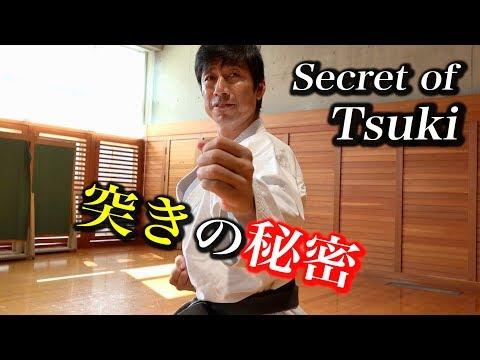 知りたい?中達也の「見えない突き」の秘密 Secret of Tsuki in Karate, Tatsuya Naka