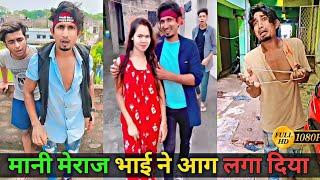 Mani Maharaj || New comedy video||  || Today viral || सुपरहिट कॉमेडी funny विडियो का बाप...2021