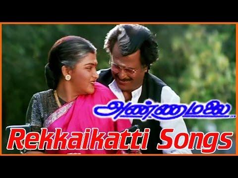 Tamil Songs | Rekkaikatti Parakkudadi | Annamalai | S.P.B & Chithra Songs | Rajnikanth & Khushboo