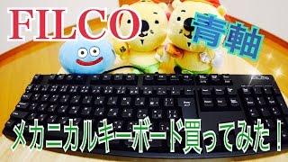 FILCO (フィルコ) 青軸 メカニカルキーボード買ってみた!