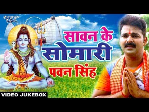 Pawan Singh का नया सोमारी स्पेशल गीत  2017   Sawan Ke Somari   Video Jukebox    Bhojpuri Kanwar Geet