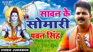 Pawan Singh का नया सोमारी स्पेशल गीत 2017   Sawan Ke Somari   Jukebox    Bhojpuri Kanwar Geet