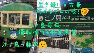 江ノ島電鉄 300形藤沢行き 江ノ島→藤沢