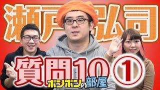 今回のゲスト:瀬戸弘司 https://www.youtube.com/user/eguri89 今回の...
