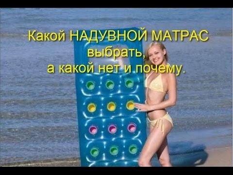 Какой Надувной Матрас выбрать на Море. И Почему.