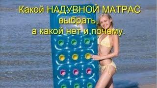 какой Надувной Матрас выбрать на Море. И Почему