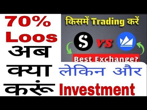 10K Loss in crypto/ Biggest Money Loss/Crypto market huge crash – Loss kaise recover kare ? In Hindi