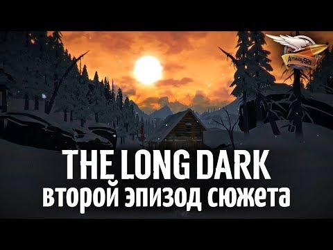 Эпизод 2 - THE LONG DARK - Проходим сюжетную линию - 3 серия