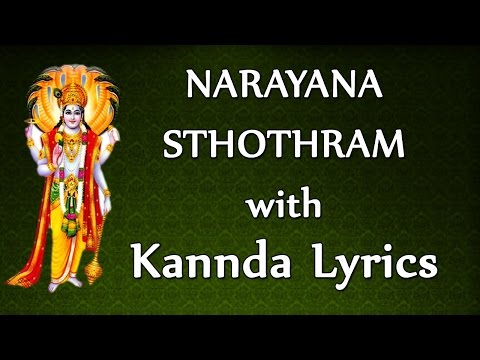 NARAYANA STHOTRAM WITH KANNADA LYRICS - Devotinal Lyrics - bhakti