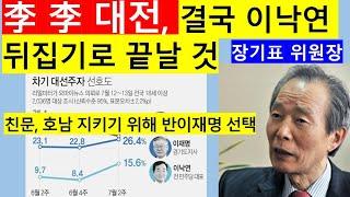 [고영신TV](2부)궁지 몰린 여권, 공작정치 부정선거…