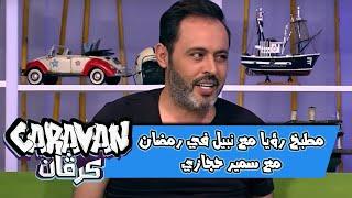 حديث عن مطبخ رؤيا مع نبيل في رمضان  مع سمير حجازي - كرفان