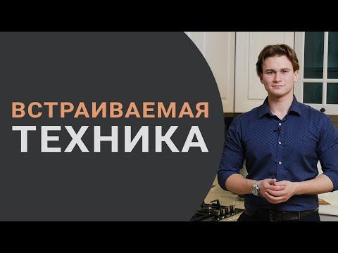 Встраиваемая техника на кухне - плюсы и минусы/ Лайфхаки