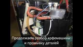 Ремонт и декальцинация кофемашины Philips Saeco