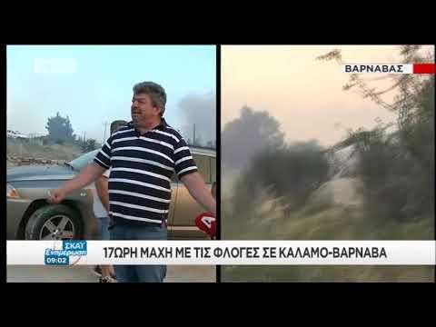 newsbomb.gr: Φωτιά Βαρνάβας - Καιγόμαστε! Δεν υπάρχει νερό!