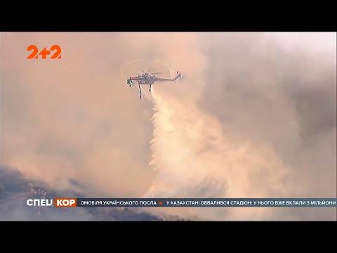 СПЕЦКОР | Новини 2+2: Каліфорнія знову горить: нова пожежа розгорілася поблизу Лос-Анджелеса