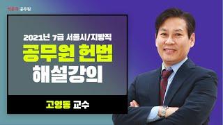 [2021 지방직 7급 해설강의] 공무원헌법 기출문제가…