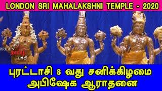 லண்டன் ஸ்ரீ மஹா லக்ஷ்மி கோவில் புரட்டாசி 3 வது சனிக்கிழமை அபிஷேக ஆராதனை- 2020