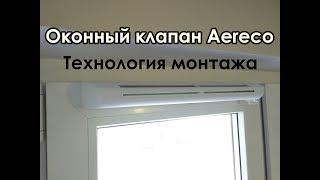 установка оконного вентиляционного клапана Aereco. Как правильно установить приточный клапан Аэрэко