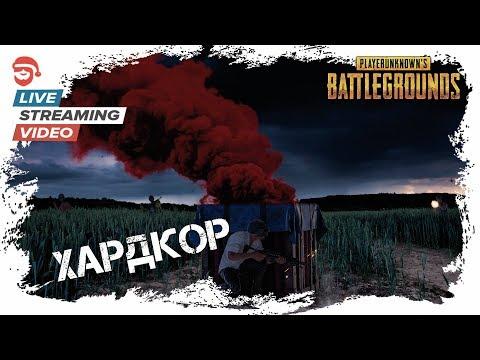 Смотреть клип Хардкор [PlayerUnknown's Battlegrounds] онлайн бесплатно в качестве