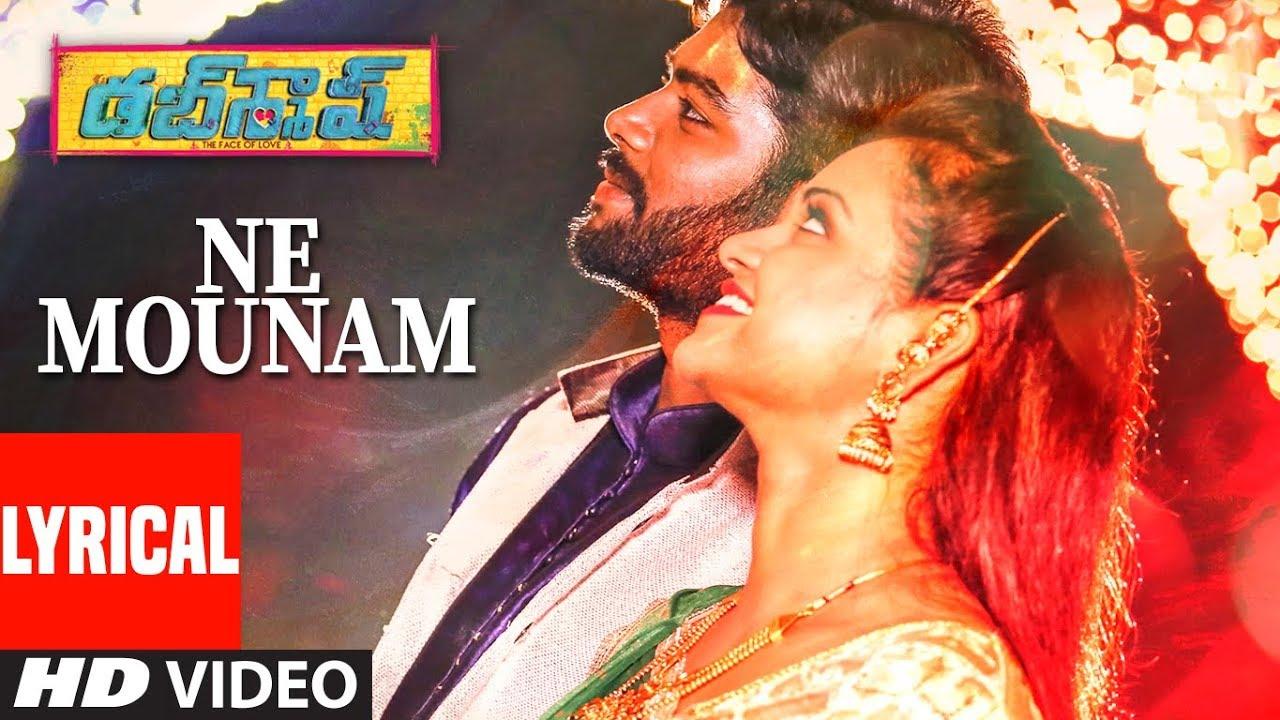 Ne Mounam Lyrical Video Song | DUBSMASH Telugu Movie