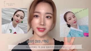 2019 미스그랜드코리아 15번 심보미 자기소개 영상 …