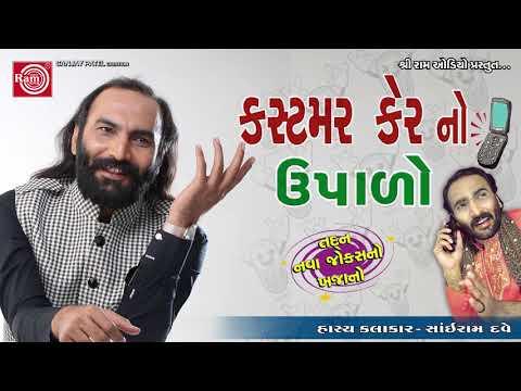 Sairam Dave   Customer Care Jokes   New Gujarati Jokes 2017